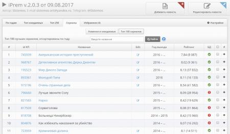 iPrem 2.0 (v.2.0.4) - списки фильмов по годам и топовых премьер