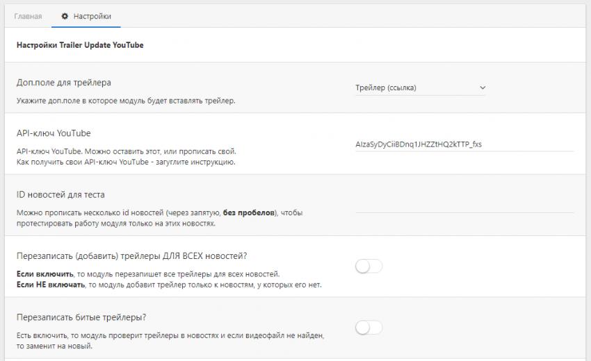 YouTube Trailers Update v.1.2 - массовое добавление или замена трейлеров YouTube в доп.полях