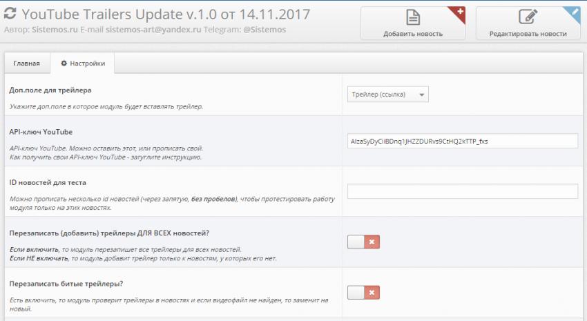 YouTube Trailers Update v.1.3 - массовое добавление или замена трейлеров YouTube в доп.полях